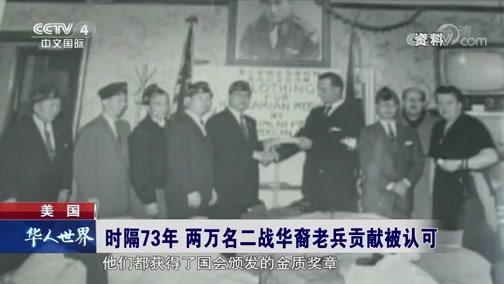 时隔73年 两万名二战华裔老兵贡献被认可 00:01:24