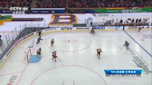[NHL]常规赛:波士顿棕熊VS芝加哥黑鹰 第三节