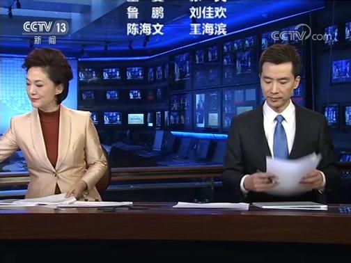 《新闻联播》 20190102 21:00