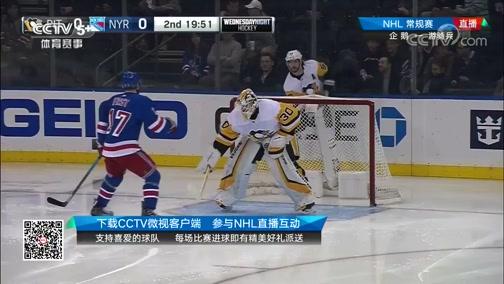 [NHL]常规赛:匹兹堡企鹅VS纽约游骑兵 第二节