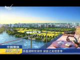 炫彩生活(房产财经版) 2019.01.03 - 厦门电视台 00:10:38