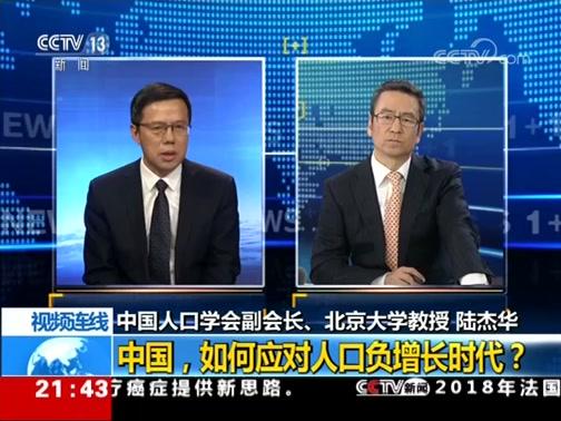 点击观看《中国,如何应对人口负增长时代?》