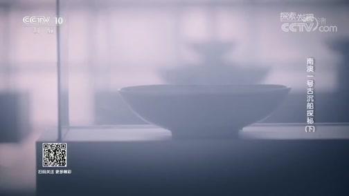 《探索发现》 南澳一号古沉船探秘(下) 00:38:48