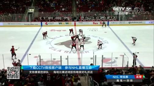 [NHL]常规赛:新泽西魔鬼VS亚利桑那郊狼 第三节