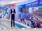 午间新闻广场 2019.1.6- 厦门电视台 00:21:15