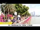 炫彩生活(美食汽车版) 2019.01.06 - 厦门电视台 00:15:07