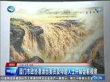 两岸新新闻 2019.1.7 - 厦门卫视 00:28:12