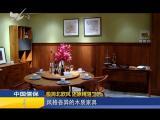 炫彩生活(房产财经版) 2019.01.07 - 厦门电视台 00:11:37
