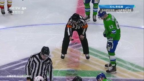 [冰雪]KHL常规赛:乌法萨拉瓦特VS北京昆仑鸿星