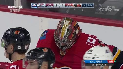 [NHL]常规赛:科罗拉多雪崩VS卡尔加里火焰 第3节