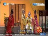 齐国风云(2) 斗阵来看戏 2019.1.10 - 厦门卫视 00:49:14