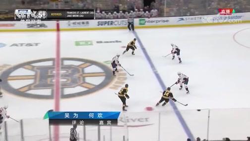 [NHL]常规赛:华盛顿首都人VS波士顿棕熊 第一节