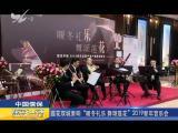 炫彩生活(房产财经版) 2019.1.10 - 厦门电视台 00:10:46