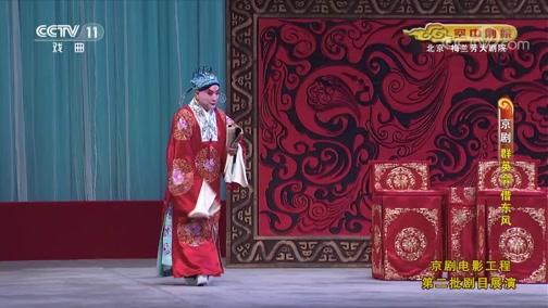 �u��常山�w子��(第6集)演播:袁�成 名家���� 20200714