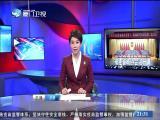 两岸新新闻 2019.01.13 - 厦门卫视 00:28:21