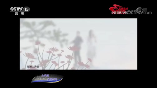 《中国音乐电视》 20190113