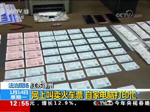 [法治在线]江苏徐州 网上叫卖火车票 自家电脑打印忙