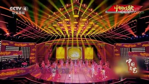 《中国文艺》中国戏歌 00:26:58