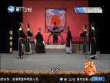 诰命审虎(3) 斗阵来看戏 2019.01.16 - 厦门卫视 00:50:14