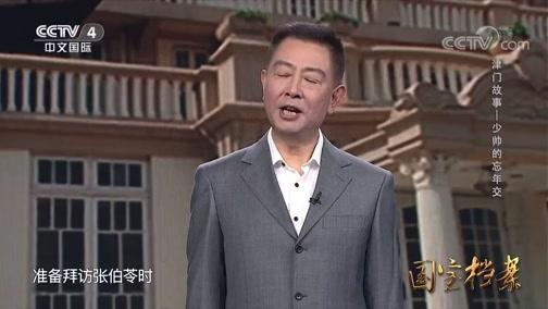 津门故事——少帅的忘年交 国宝档案 2019.01.16 - 中央电视台 00:13:29