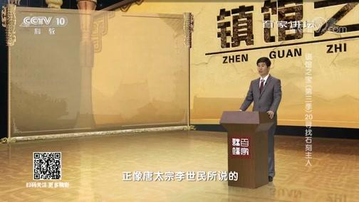 [百家讲坛]镇馆之宝(第三季) 20 寻找石刻主人 汉朝的陪葬墓制度