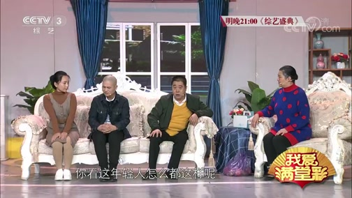 《双喜临门》徐洪凯 王思梦 关晶 黄铁宝