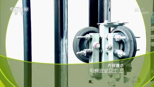 《走近科学》 20190116 电梯安全卫士(上)