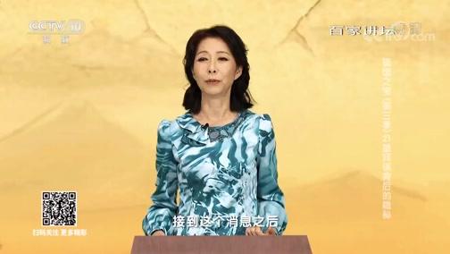 [百家讲坛]镇馆之宝(第三季) 21 跪拜俑背后的隐秘 古墓真身