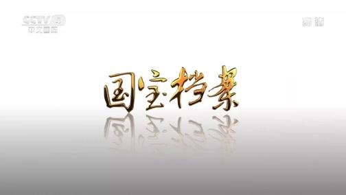 津门故事——交通旅馆的神秘住客 国宝档案 2019.01.17 - 中央电视台 00:13:27