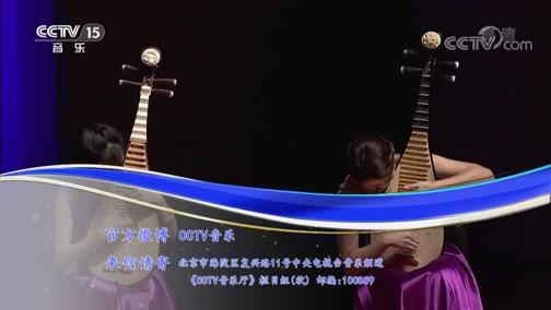 """《CCTV音乐厅》 20190117 """"漫步经典""""系列音乐会(12) 第六届全国青少年民族乐器教育教学成果汇报音乐会(下)"""