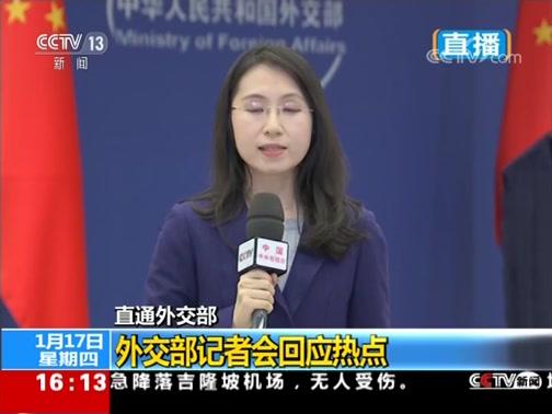 [新闻直播间]直通外交部 外交部记者会回应热点
