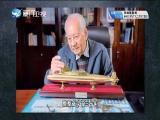 从玩具到核潜艇 黄旭华 两岸秘密档案 2019.01.17 - 厦门卫视 00:39:31
