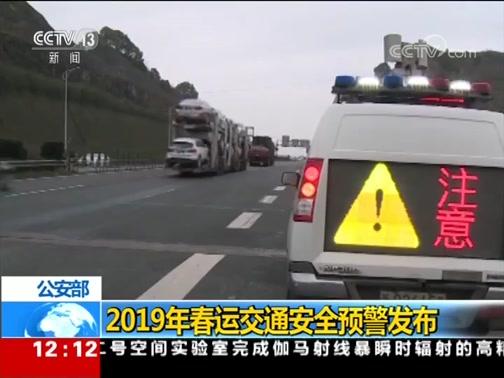 [新闻30分]公安部 2019年春运交通安全预警发布