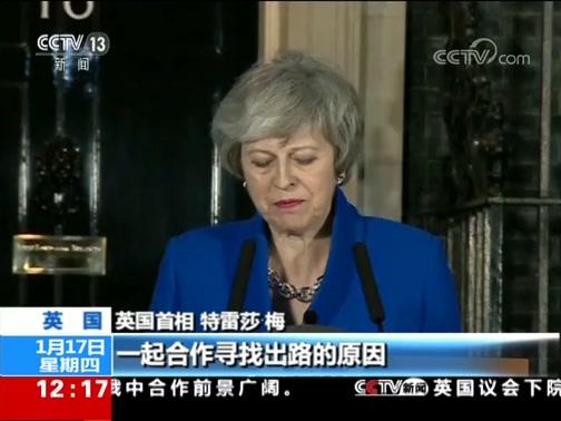 [新闻30分]英国议会下院就不信任动议投票 政府涉险过关 特雷莎·梅继续执政