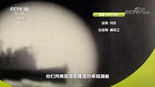 《真相》 20190117 二战潜艇风云录(3)