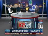谣传骑电动车要考驾照,您认为该考吗? TV透 2019.01.17 - 厦门电视台 00:24:58