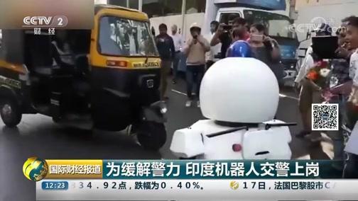 [国际财经报道]为缓解警力 印度机器人交警上岗