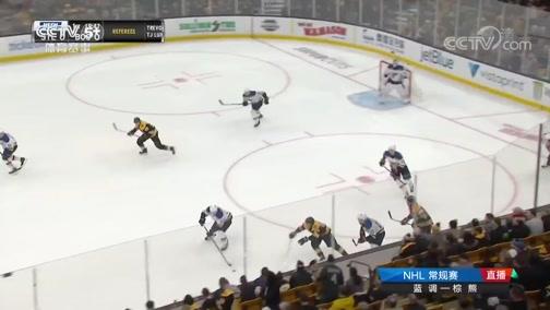[NHL]常规赛:圣路易斯蓝调VS波士顿棕熊 第一节