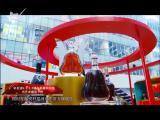 炫彩生活(美食汽车版) 2019.01.19 - 厦门电视台 00:13:50