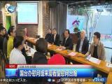 两岸新新闻 2019.1.19 - 厦门卫视 00:28:40