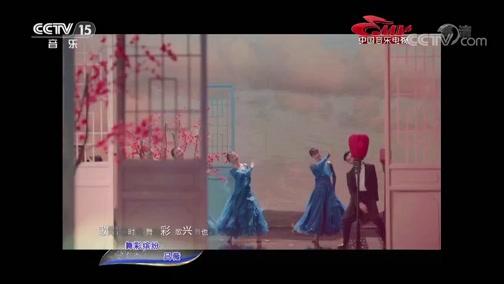 《中国音乐电视》 20190120