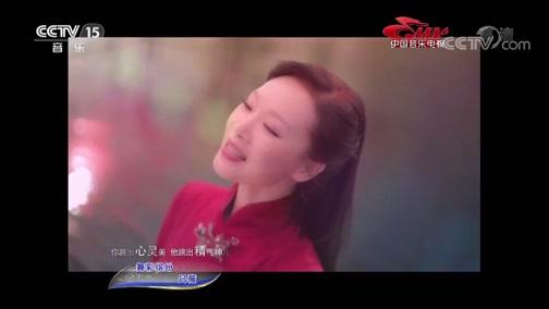 [中国音乐电视]歌曲《舞彩缤纷》 演唱:吕薇