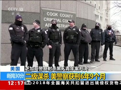 [新闻30分]美国 芝加哥警察射杀黑人青年案判决 二级谋杀 美警察获刑6年9个月