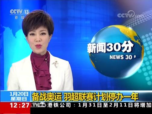 [新闻30分]备战奥运 羽超联赛计划停办一年