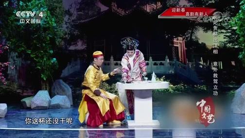 迎新春 喜剧有新人 00:26:56