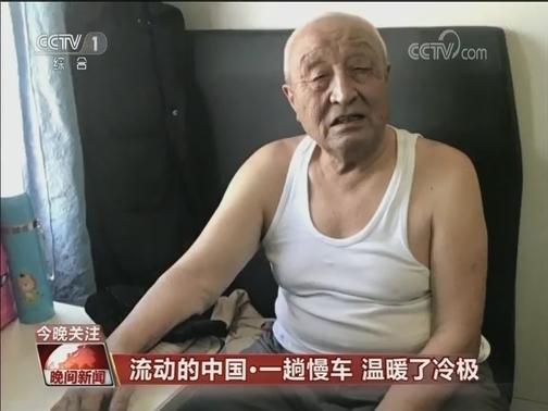 [视频]流动的中国·一趟慢车 温暖了冷极