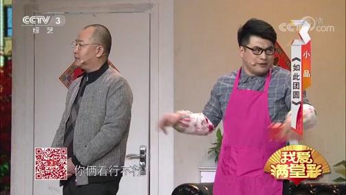 《如此团圆》张春丰 王书仙 刘福彤 刘子平