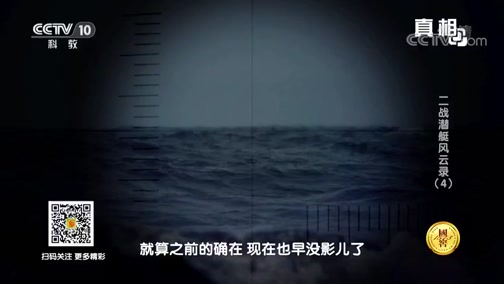 《真相》 20190124 二战潜艇风云录(4)