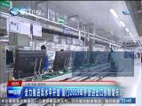 两岸新新闻 2019.01.25 - 厦门卫视 00:27:51