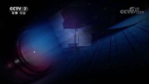 《军旅人生》 20190124 汪长旌:守卫在霓虹灯下